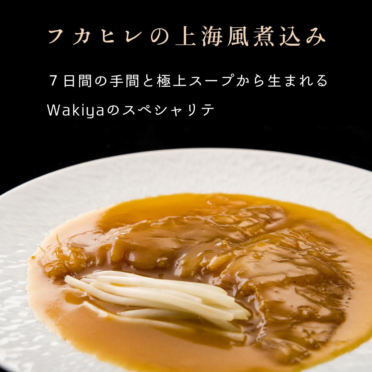 フカヒレの上海風煮込み~7日間の手間と極上スープから生まれるWakiyaのスペシャリテ。温めるだけでレストランの味を完全再現。
