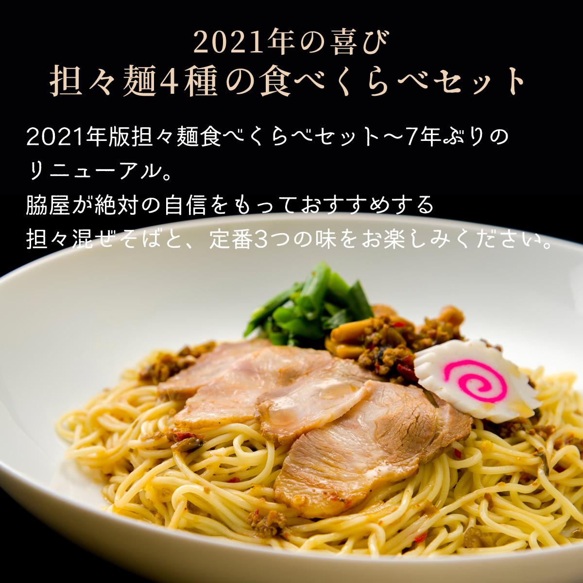 2021年の喜び 担々麺4種の食べくらべセット~2021年版担々麺食べくらべセット~7年ぶりのリニューアル。脇屋が絶対の自信をもっておすすめする担々混ぜそばと、定番3つの味をお楽しみください。