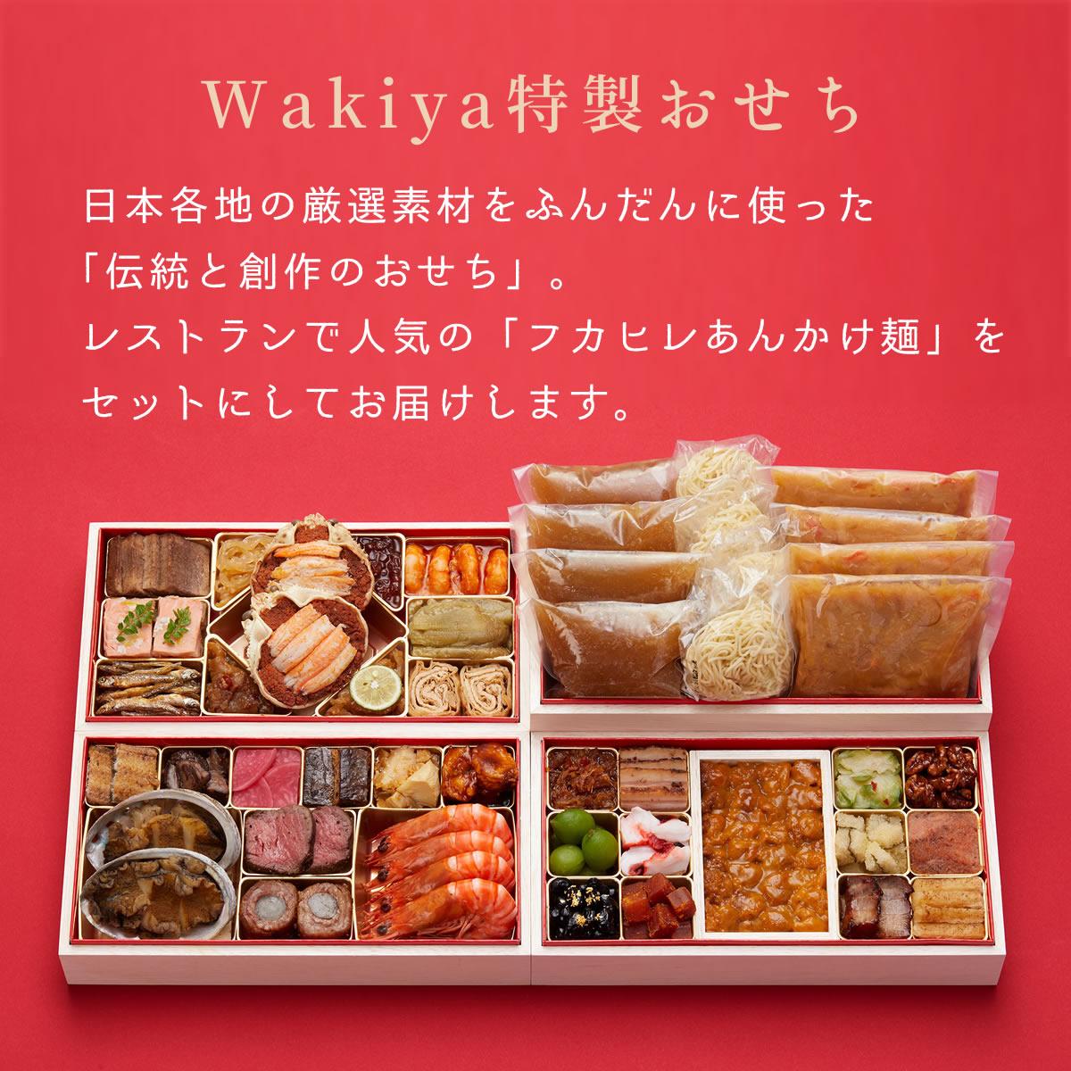 Wakiya特製おせち~日本各地の厳選素材をふんだんに使った「伝統と創作のおせち」。レストランで人気の「フカヒレあんかけ麺」をセットにしてお届けします。